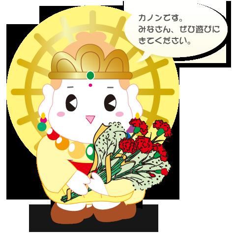 http://www.kannondori.com/images/top/top_kanon_03.png